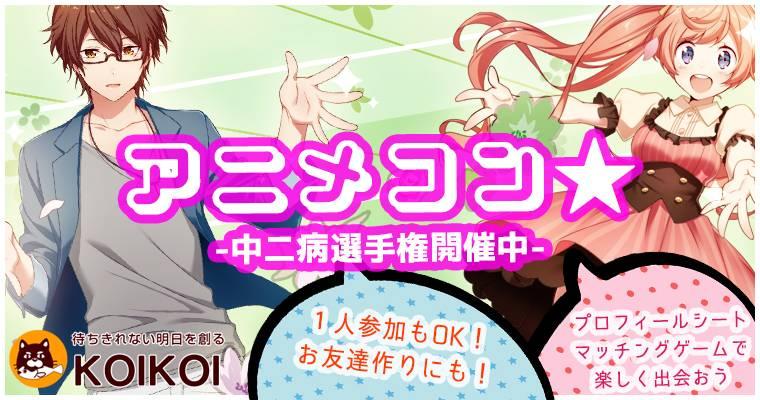 第10回 アニメコン in 高知 -中二病選手権開催-