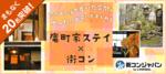 【河原町のプチ街コン】街コンジャパン主催 2017年7月2日