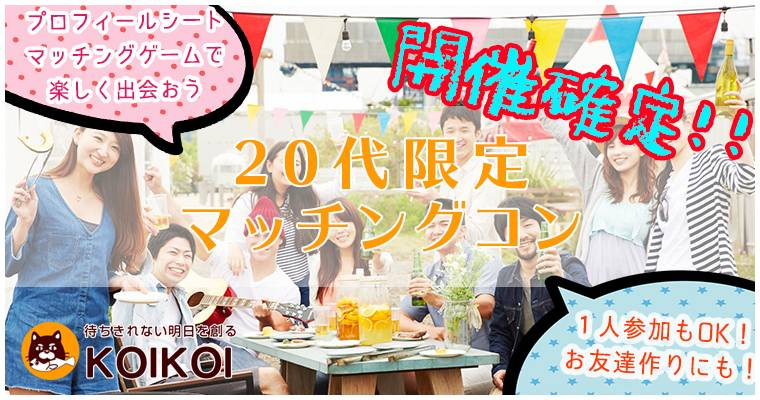 【札幌駅のプチ街コン】株式会社KOIKOI主催 2017年8月20日