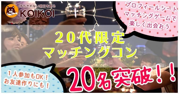 【大分のプチ街コン】株式会社KOIKOI主催 2017年8月20日