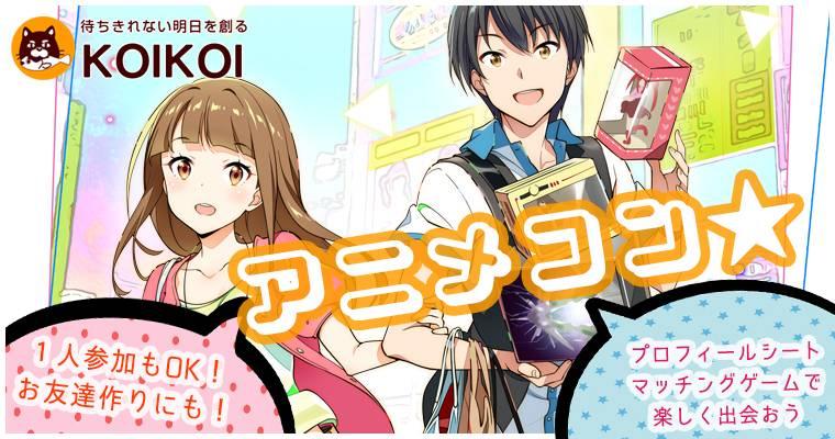 【浜松のプチ街コン】株式会社KOIKOI主催 2017年8月26日