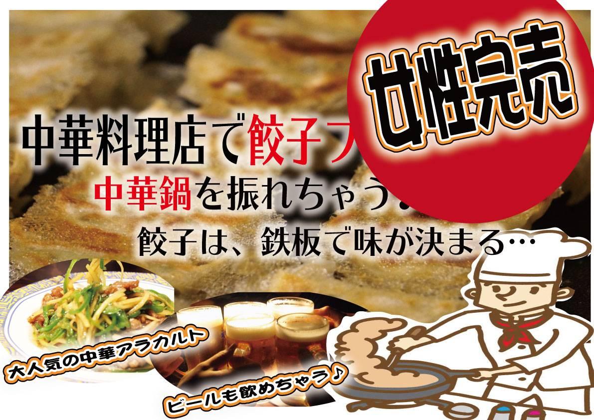 【日本橋のプチ街コン】エスクロ・ジャパン株式会社主催 2017年6月17日