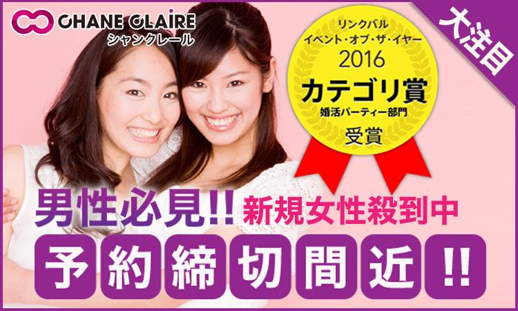 【札幌市内その他の婚活パーティー・お見合いパーティー】シャンクレール主催 2017年8月31日