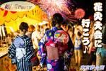 【渋谷の婚活パーティー・お見合いパーティー】東京夢企画主催 2017年8月20日