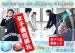 【銀座の婚活パーティー・お見合いパーティー】東京夢企画主催 2017年8月19日