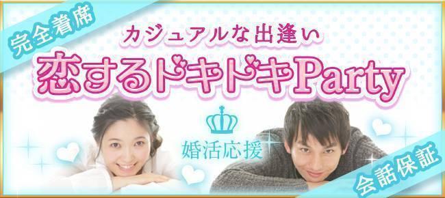 【東京都新宿の婚活パーティー・お見合いパーティー】街コンの王様主催 2017年6月16日