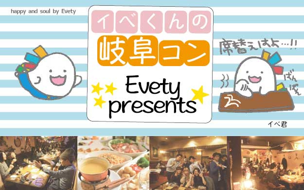 【岐阜のプチ街コン】evety主催 2017年8月11日