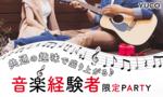 【恵比寿の婚活パーティー・お見合いパーティー】Diverse(ユーコ)主催 2017年8月6日