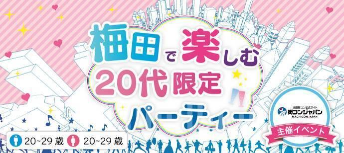 第98回梅田で楽しむ20代限定パーティー☆7月30日(日)