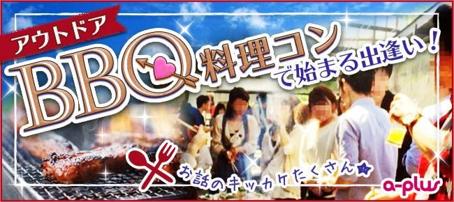 【川崎の恋活パーティー】街コンの王様主催 2017年7月23日