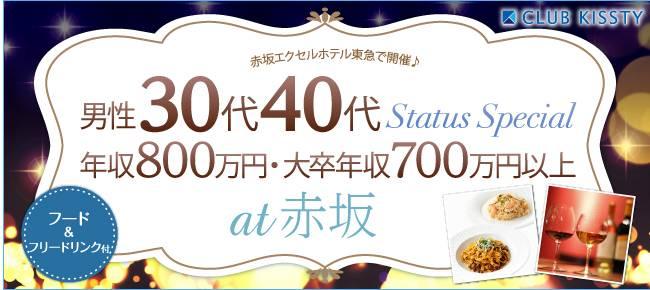 8/5(土)赤坂 男性30代40代Status Special年収800万円・大卒年収700万円以上パーティー!ホテル特製フード
