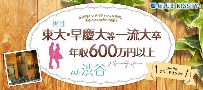 東京の年収別婚活パーティー