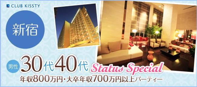 8/20(日)新宿 男性30代40代Status Special年収800万円・大卒年収700万円以上 婚活パーティー