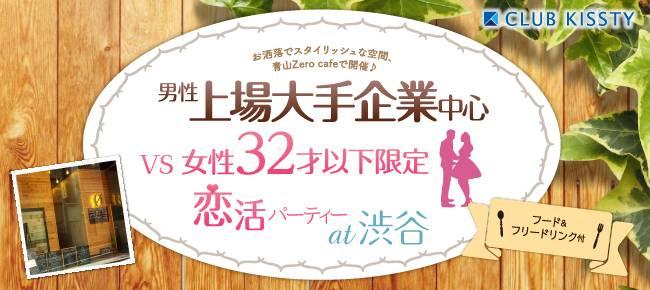 8/26(土)渋谷 男性上場大手企業中心vs女性32才以下限定恋活パーティー!カフェ提供フード&フリードリンク