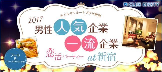 8/26(土)新宿 男性人気企業・一流企業 恋活パーティー!ホテル特製フード