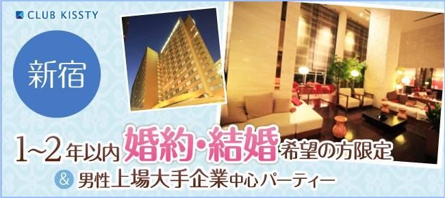 【新宿の婚活パーティー・お見合いパーティー】クラブキスティ―主催 2017年8月27日