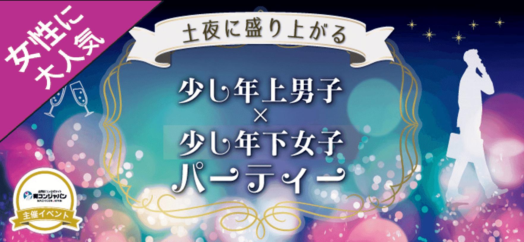 【河原町の恋活パーティー】街コンジャパン主催 2017年7月1日