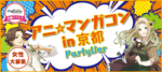 【河原町の恋活パーティー】街コンジャパン主催 2017年7月22日