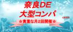 【奈良の恋活パーティー】株式会社PRATIVE主催 2017年8月13日