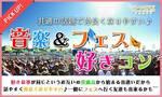 【代官山のプチ街コン】e-venz(イベンツ)主催 2017年6月24日
