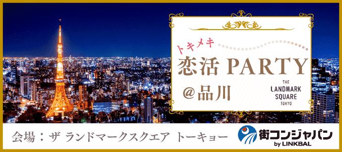 【品川の恋活パーティー】街コンジャパン主催 2017年6月27日