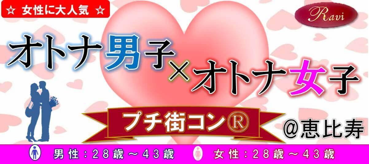 8/26(土)オトナ男子×オトナ女子プチ街コン(R)@恵比寿