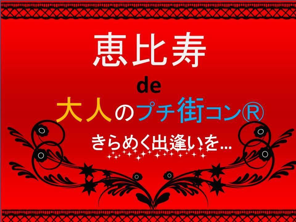 8/27(日)恵比寿de大人のプチ街コンⓇ