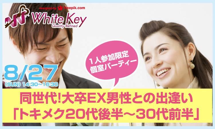【横浜駅周辺の婚活パーティー・お見合いパーティー】ホワイトキー主催 2017年8月27日