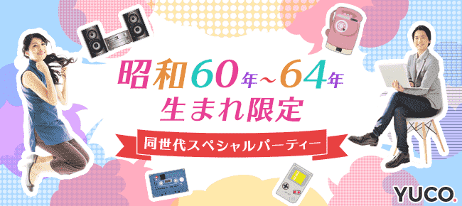 【新宿の婚活パーティー・お見合いパーティー】Diverse(ユーコ)主催 2017年8月18日