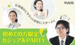 【銀座の婚活パーティー・お見合いパーティー】Diverse(ユーコ)主催 2017年8月18日