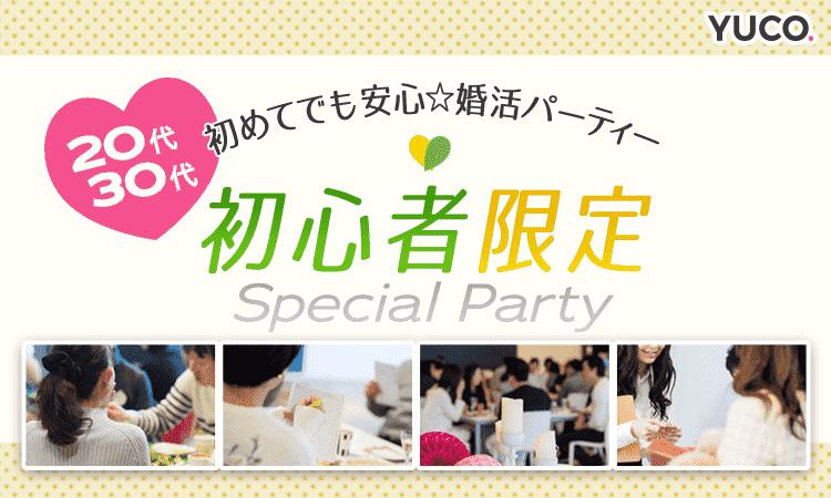 【梅田の婚活パーティー・お見合いパーティー】Diverse(ユーコ)主催 2017年8月18日