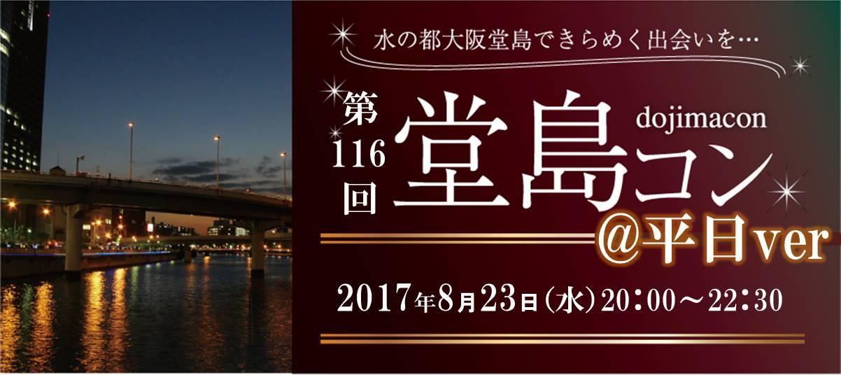 【堂島の街コン】株式会社ラヴィ(コンサル)主催 2017年8月23日