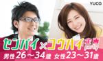 【渋谷の婚活パーティー・お見合いパーティー】Diverse(ユーコ)主催 2017年8月19日