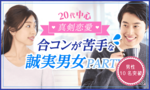【恵比寿の婚活パーティー・お見合いパーティー】Diverse(ユーコ)主催 2017年8月19日