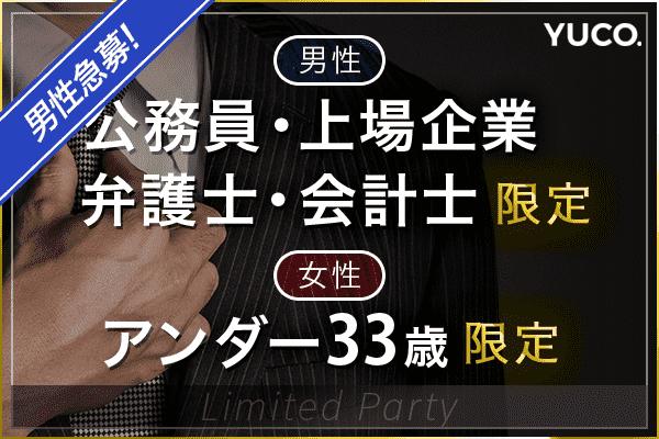 【銀座の婚活パーティー・お見合いパーティー】Diverse(ユーコ)主催 2017年8月19日