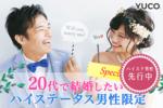 【横浜駅周辺の婚活パーティー・お見合いパーティー】Diverse(ユーコ)主催 2017年8月19日