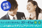 【銀座の婚活パーティー・お見合いパーティー】Diverse(ユーコ)主催 2017年8月20日