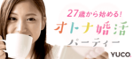 【立川の婚活パーティー・お見合いパーティー】Diverse(ユーコ)主催 2017年8月20日