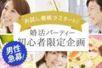【梅田の婚活パーティー・お見合いパーティー】Diverse(ユーコ)主催 2017年8月20日