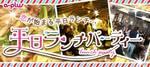 【恵比寿の恋活パーティー】街コンの王様主催 2017年7月21日