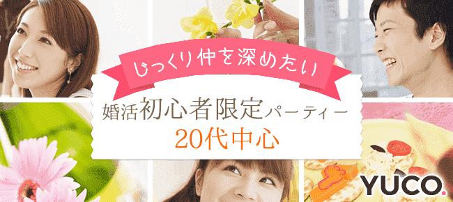 8/20 じっくり仲を深めたい♪婚活初心者限定パーティー20代中心@京都
