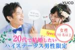 【京都駅周辺の婚活パーティー・お見合いパーティー】Diverse(ユーコ)主催 2017年8月20日