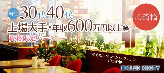 大阪の40代向け合コン情報