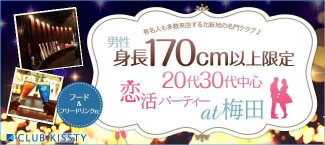 8/19(土)北新地 男性身長170cm以上限定20代30代中心恋活パーティー