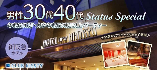 8/26(土)梅田 男性30代40代Status Special 年収600万・大卒年収500万以上 婚活パーティー