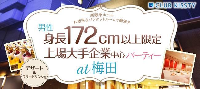 【梅田の恋活パーティー】クラブキスティ―主催 2017年8月26日
