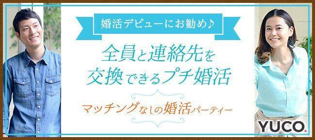 8/26 婚活デビューにお勧め♪全員と連絡先を交換できるプチ婚活☆~マッチングなしの婚活パーティー~@新宿