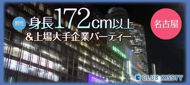 8/26(土)名古屋 男性身長172cm以上&上場大手企業婚活パーティー!男性23〜36才、女性20代〜32才