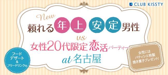 8/27(日)名古屋 New頼れる年上・安定男性25〜35才vs女性20代限定恋活パーティー!特製フード&フリードリンク