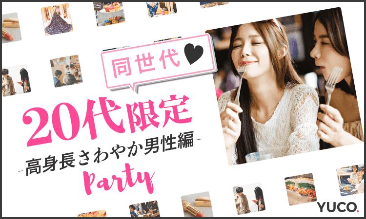 【横浜駅周辺の婚活パーティー・お見合いパーティー】Diverse(ユーコ)主催 2017年8月27日